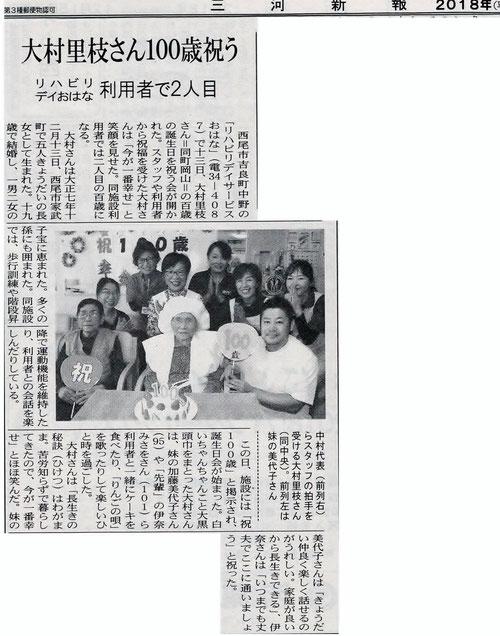 ご利用者様100歳お誕生日お祝!! 三河新報20181215