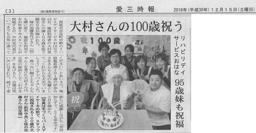 ご利用者様100歳お誕生日お祝!! 愛三時報20181215