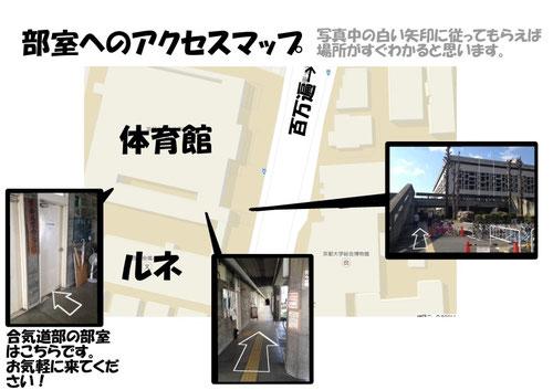 部室へのアクセスマップ