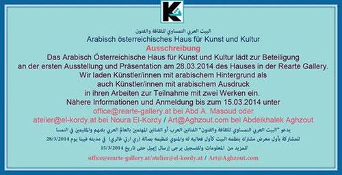 Arabisch Haus zu gast in der Rearte Gallery