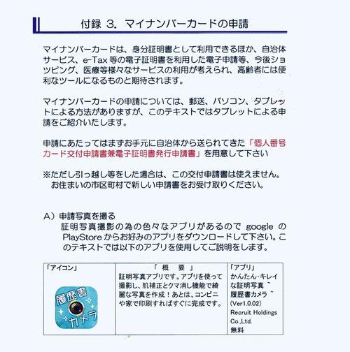 ☆川村事務局長様の手造りのテキスト「付録3. マイナンバーの申請」、iPhone版とアンドロイド版二種類いただきました。