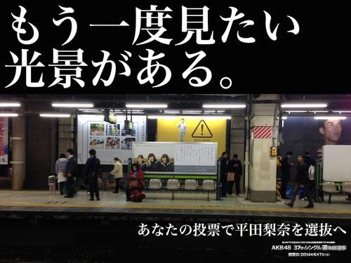 hira(on)ly one ひらりー総選挙応援ポスター第二弾(2014)