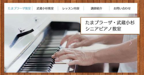 たまプラーザ 武蔵小杉 シニアピアノ