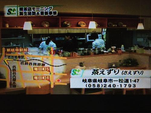 2012年1月8日 東海テレビ スタイルプラス
