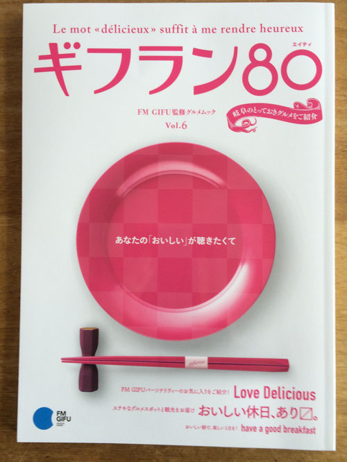 『ギフラン80』Vol.6 表紙