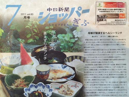 2011年中日新聞ショッパー7月号
