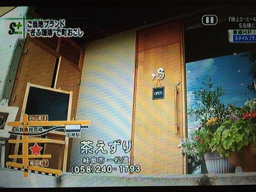 2012年9月23日 東海テレビ スタイルプラス