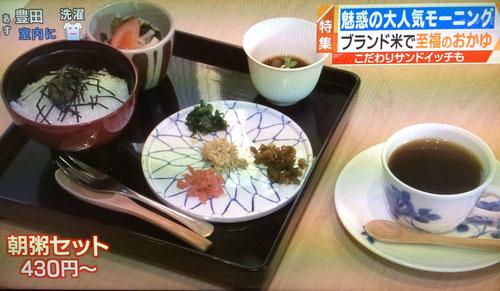 朝日テレビ系列局名古屋テレビニュース番組UP「魅惑のモーニング特集」