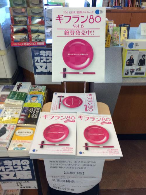 『ギフラン80』Vol.6 特設販売コーナー (写真はカルコス本店にて)