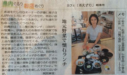 2012年9月7日号 岐阜新聞
