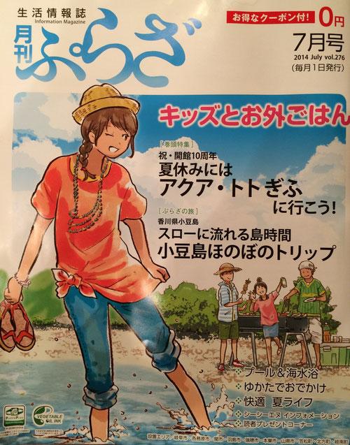 生活情報誌 月刊ぷらざ