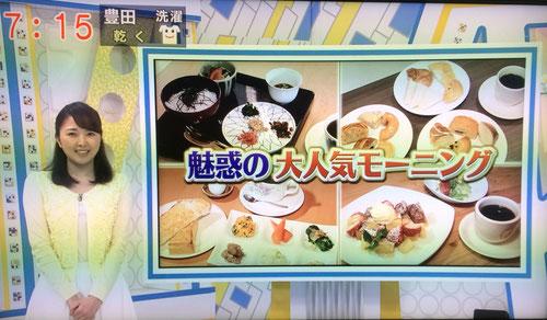 朝日系列局名古屋テレビの朝の報道番組ドデスカ!「名店続々魅惑のモーニング特集」