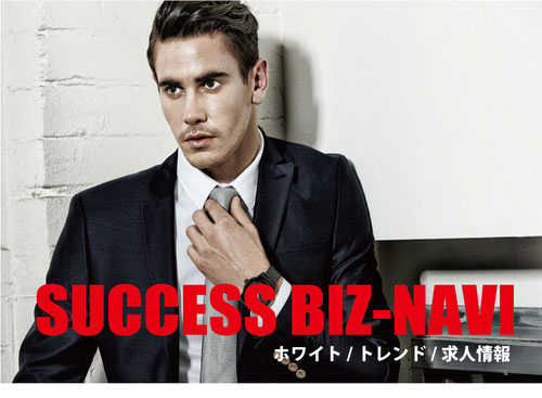 SUCCESS BIZ-NAVI プロデューサー
