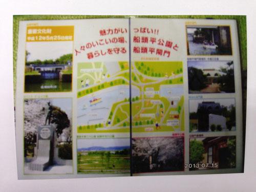7月14日野外学習、船頭平公園に行きました。