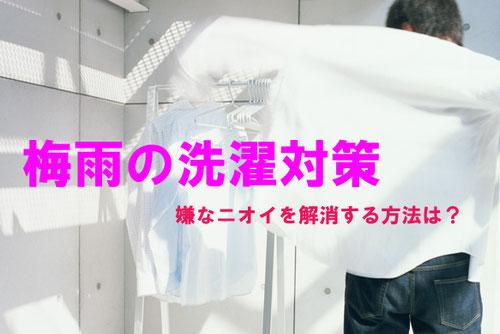 梅雨の季節に洗濯物を早く乾かす方法