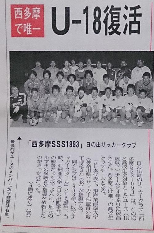 2008年西の風新聞社に西多摩SSS1993が掲載されました。