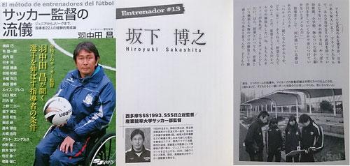 2008年車椅子サッカー監督・JFA公認S級コーチ・羽中田昌氏著書 「サッカー監督の流儀‐ジュニアからJリーグまで、指導者22人の経験的育成論‐」 で坂下監督の育成論が取り上げられました。