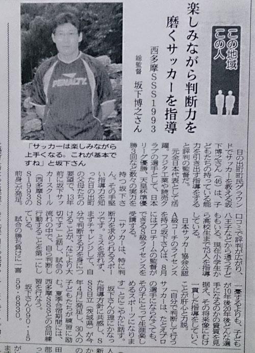 2005年(第2001号)西多摩新聞に坂下監督のサッカー育成について掲載されました。