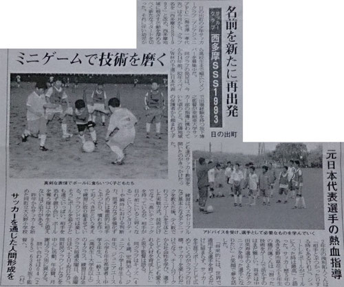 2005年新聞社に西多摩SSS1993が掲載されました。