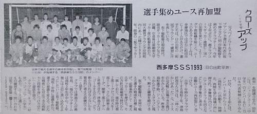 2008年読売新聞に西多摩SSS1993が掲載されました。