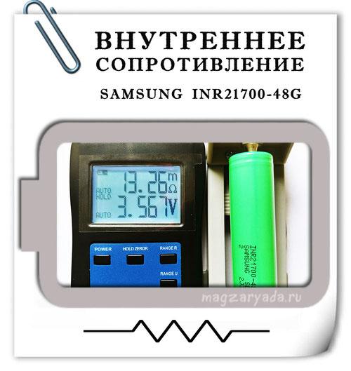Samsung INR21700-48G 4800mAh
