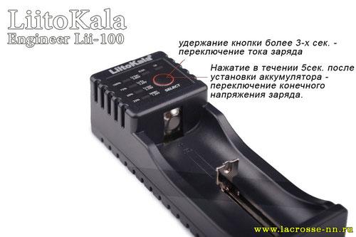 LiitoKa Lii-100