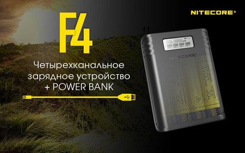 Nitecore F4