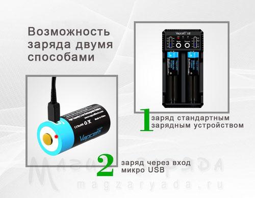 Vapcell P1608A USB 800mAh 3А