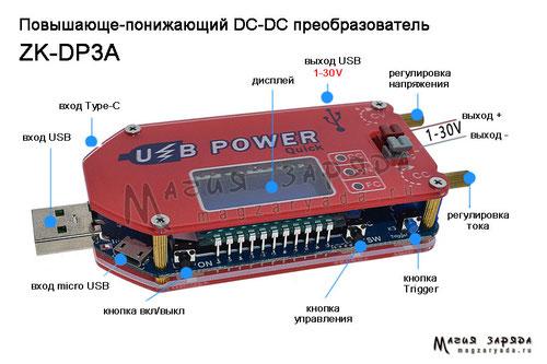 Повышающе-понижающий DC-DC преобразователь ZK-DP3A