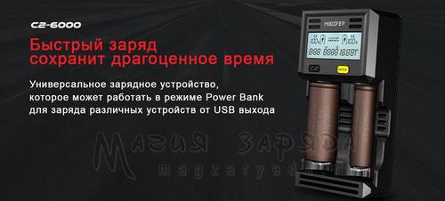 MiBoxer C2-6000