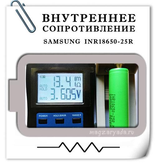 Samsung INR18650-25R 20А