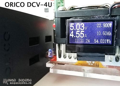 ORICO DCV-4U (4А)