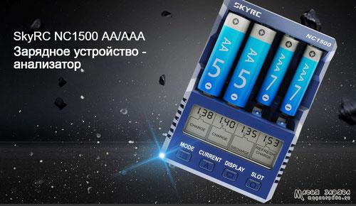SkyRC NC1500
