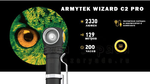 Armytek Wizard C2 Pro V4 XHP50.2 warm