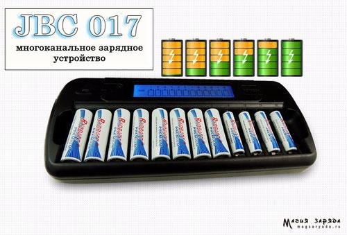JBC-017