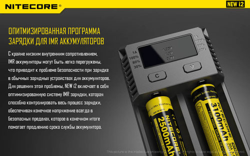 Nitecore Intellicharger NEW i2