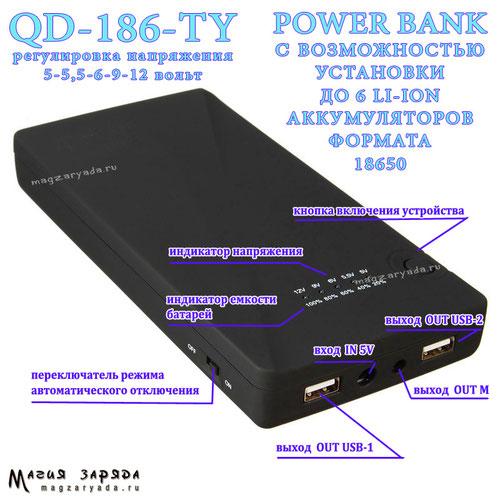 Seven Electric QD-186-TY