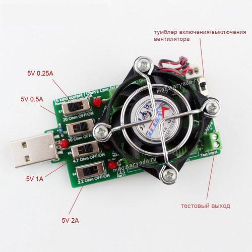 нагрузочный резистор 0,25А-0,5А-1А-2А