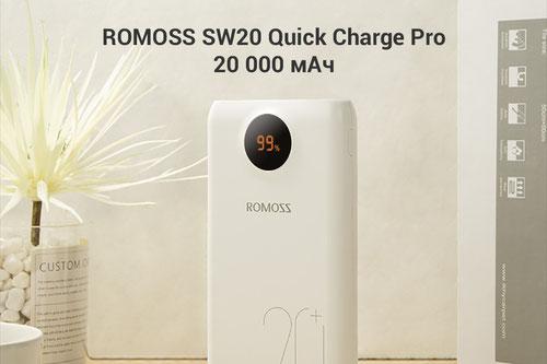 ROMOSS SW20 Pro 20000mAh