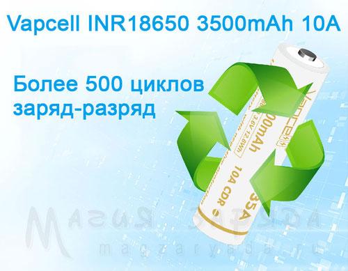 Vapcell N1835A 3500mAh 10A