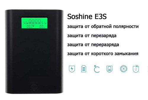 Soshine E3S
