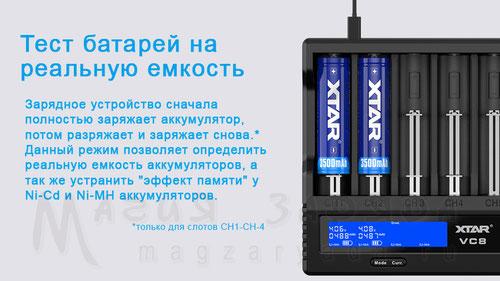 Xtar VC8