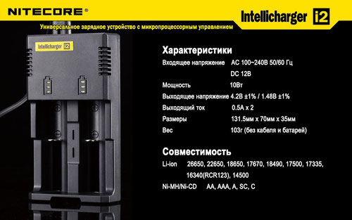 Nitecore Intellicharger i2