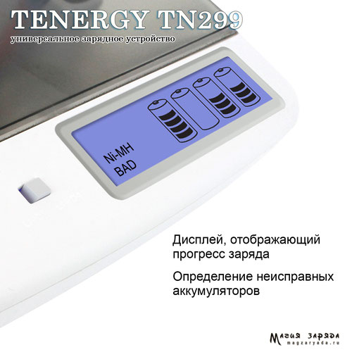 Tenergy TN299