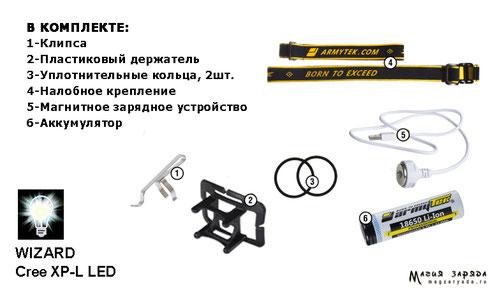 Armytek Wizard v3 XP-L  white