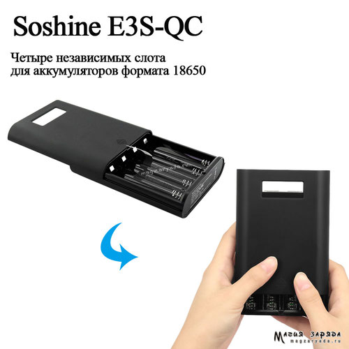 Soshine E3S-QC