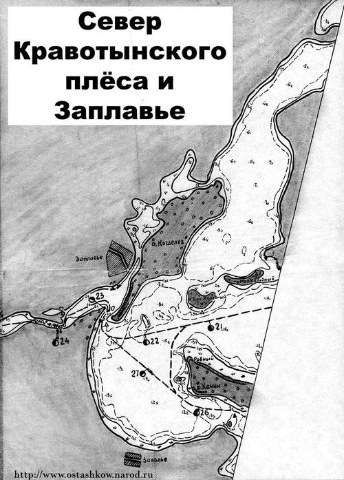 Карта глубин Кравотынского плеса
