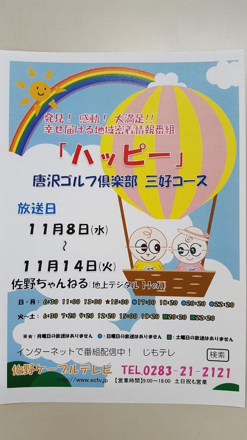 唐沢ゴルフ倶楽部地元佐野ケーブルテレビでコース紹介