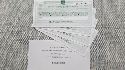 足利城ゴルフ倶楽部のメンバーバースデー優待券