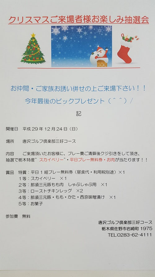 唐沢ゴルフ倶楽部三好コースクリスマスお楽しみイベント!!